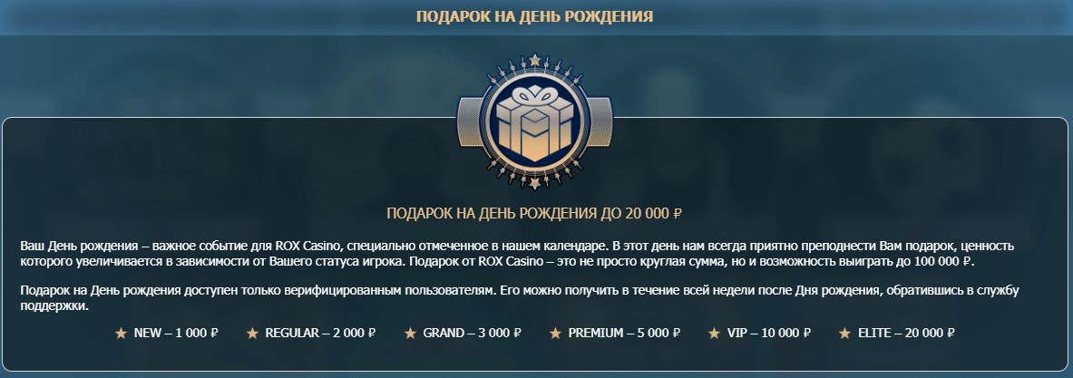бонусы от rox casino на день рождения