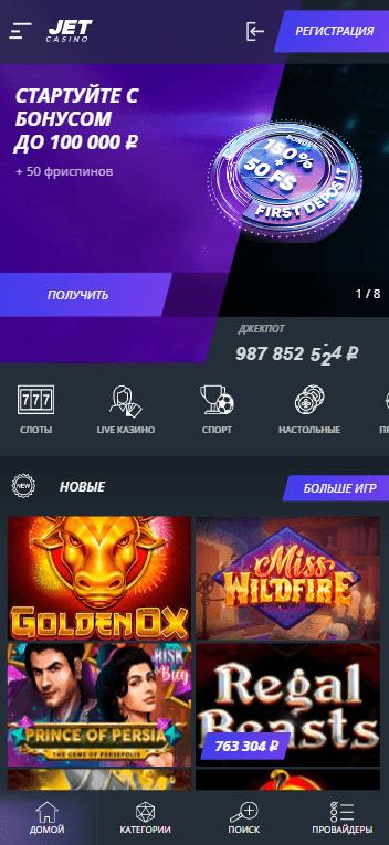 мобильная версия джет казино