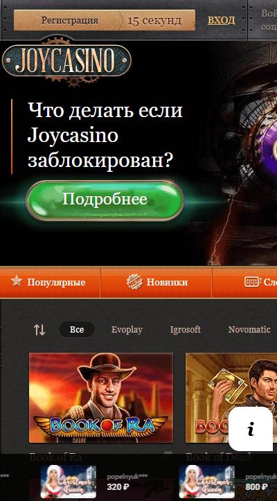 мобильная версия джой казино