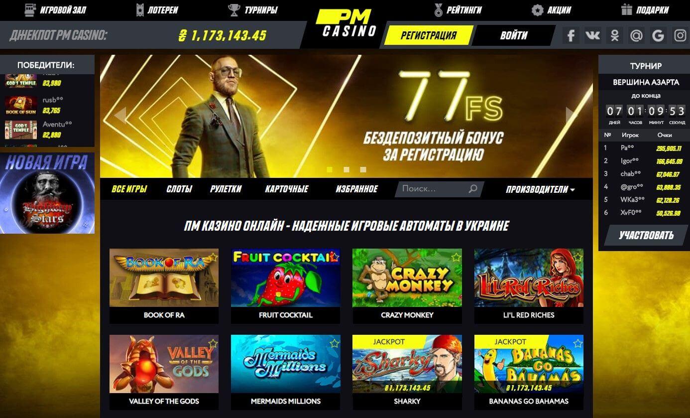 Париматч казино официальный сайт