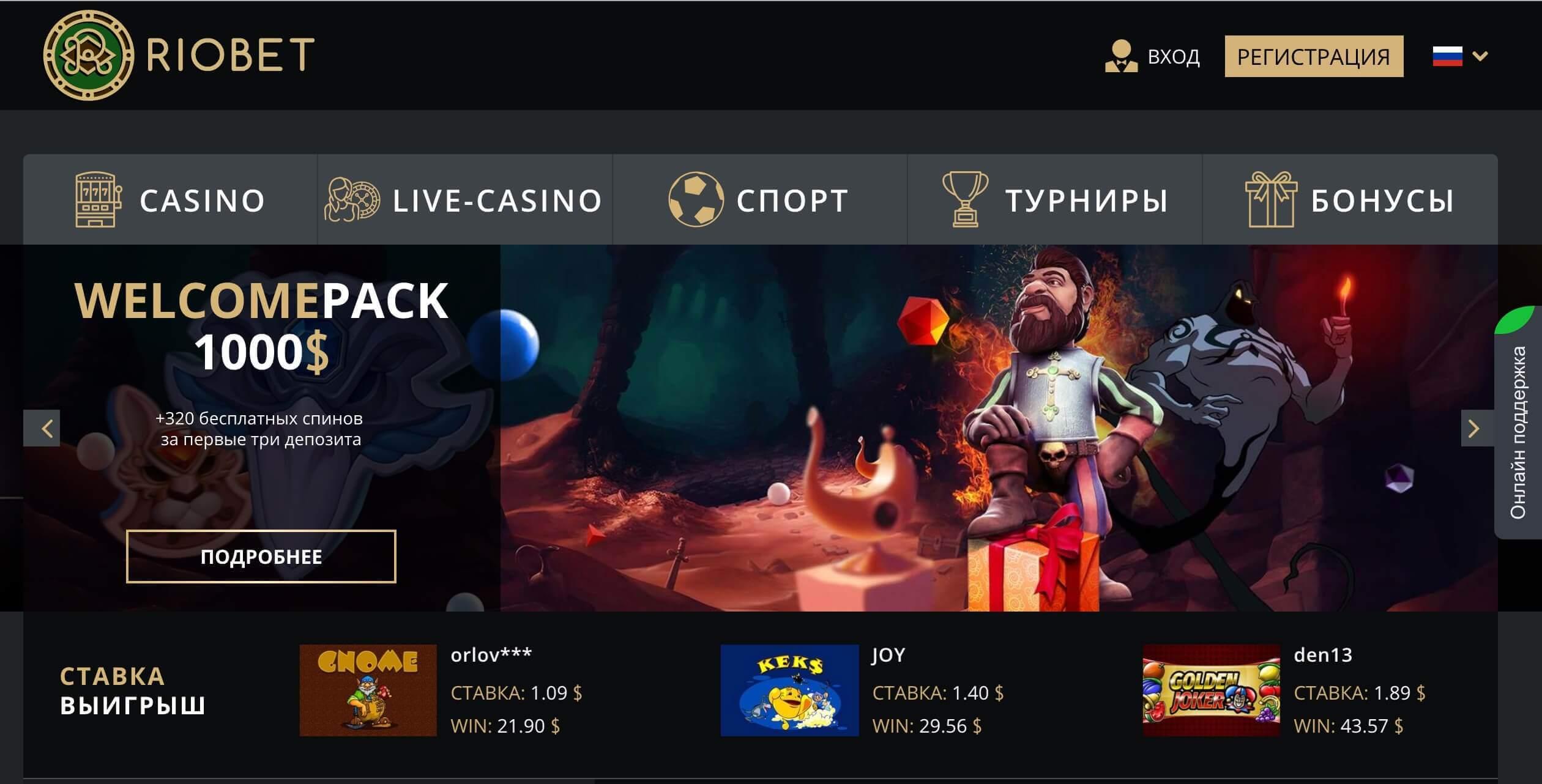 Риобет казино официальный сайт