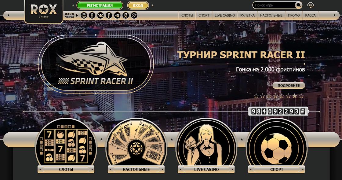 официальный сайт рокс казино