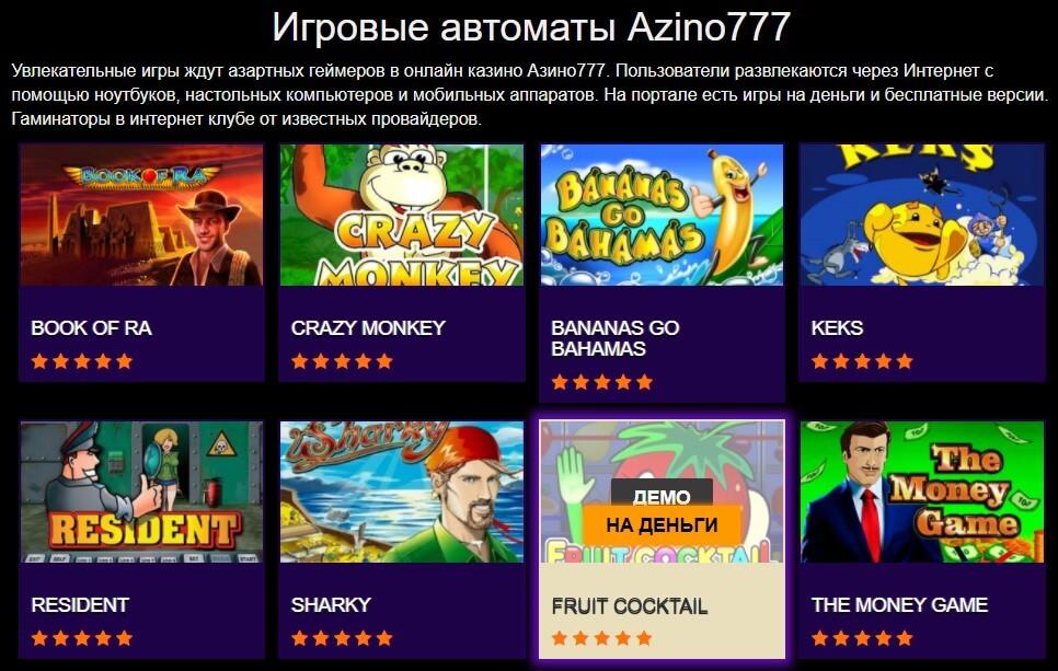 Игровые автоматы Азино777