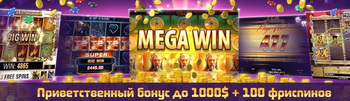 бонусы казино вавада